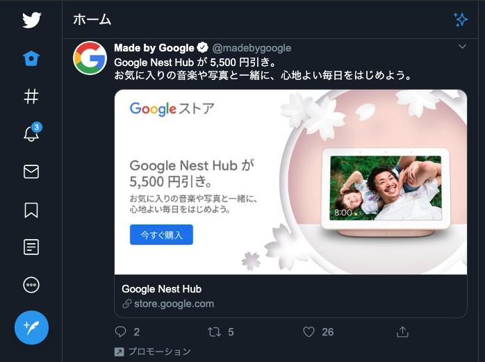 3.SNS広告