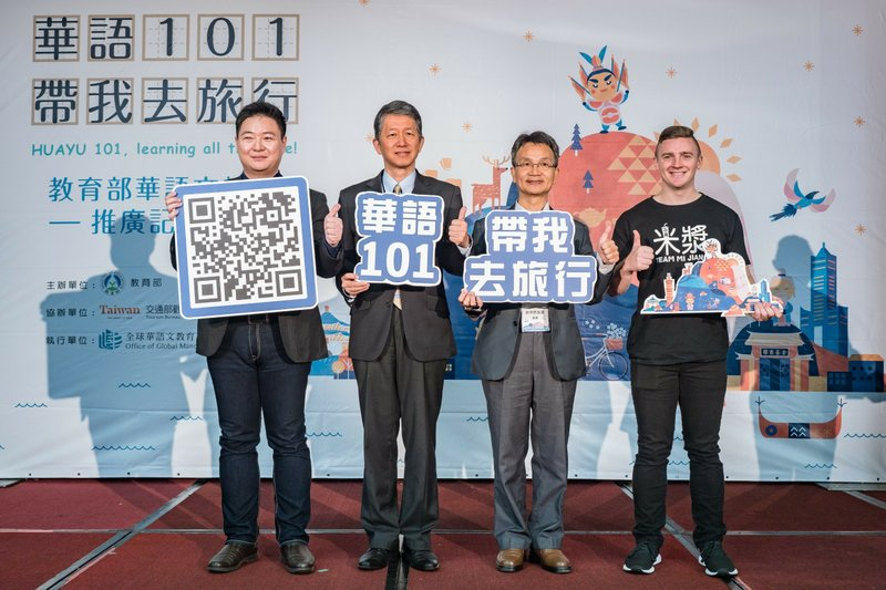 """Taiwan's Education Ministry Launches Online Learning Initiative, """"Huayu 101"""""""
