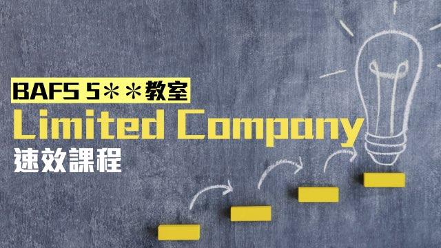 助你輕鬆解決 Limited Company 呢個BAFS大課題
