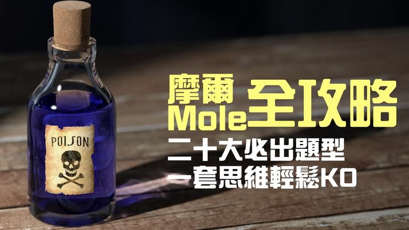 一個課程完美KO所有mole數題目