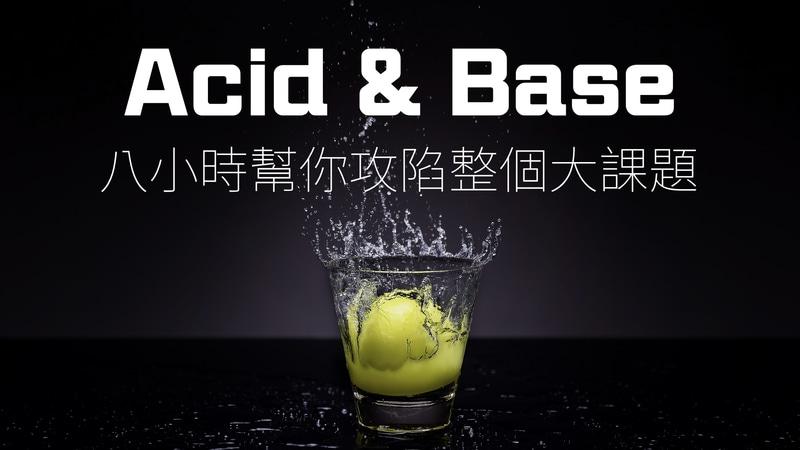 八小時幫你全取Acid & Base嘅分數!