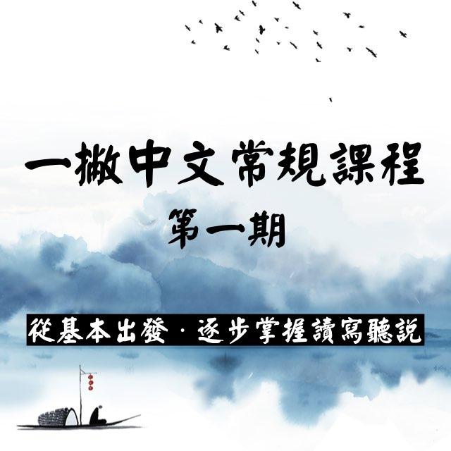 七年應考經驗談,從零開始,化繁為簡,四小時重新明白中文