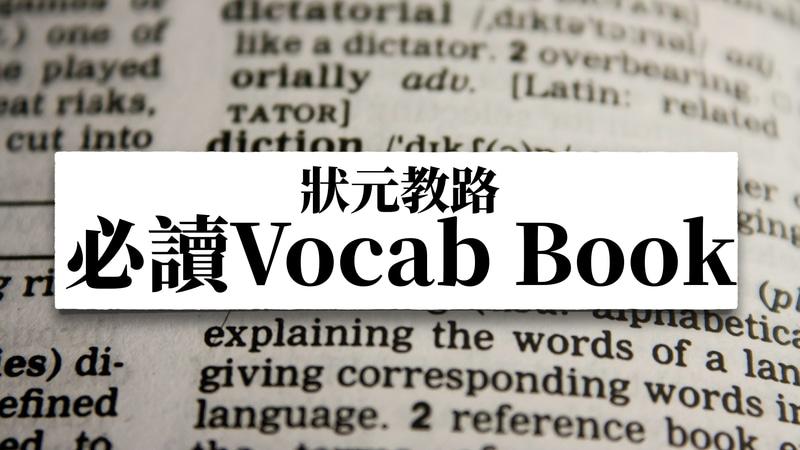 萬字DSE狀元親製實戰Vocab Book!