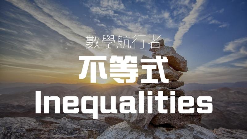 完成課程後你將可以輕鬆解決不等式 Inequalities嘅所有問題!