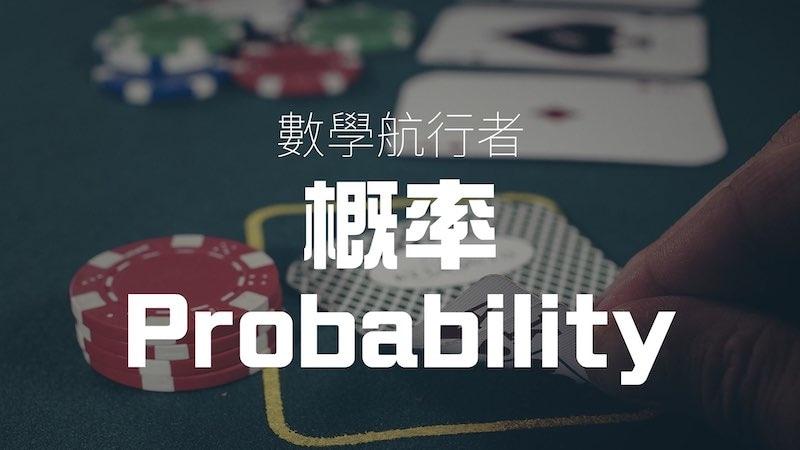 呢個課程以排列與組合(Permutation & Combination)作基礎,Edmond會進一步教授概率定理同計算法則。當中先打好抽象的集合論的基礎,進以學習兩個計算概率嘅法則,最後配以多個精心挑選的應用題,你將能於3小時內掌握概率(Probability)嘅題目!