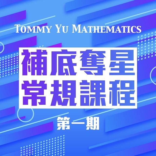 助你輕鬆打好數學根基,一個課程掌握三年初中重點!