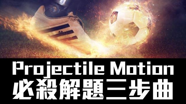 必殺三步曲輕鬆解決所有Projectile Motion嘅題型