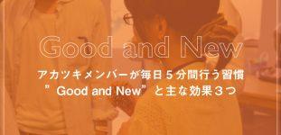 """アカツキメンバーが毎日5分間行う習慣""""Good and New""""と主な効果3つ"""