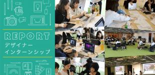 「1dayデザイナーインターンシップ」レポート
