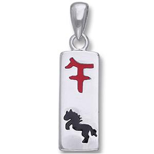 Vedhæng - Hesten - Kinesisk stjernetegn - u/kæde