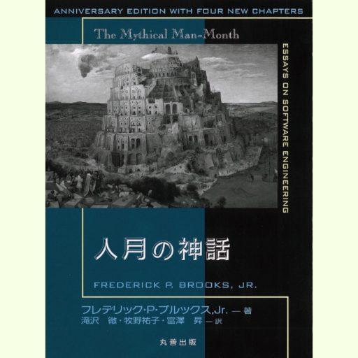 人月の神話 フレデリック・P・ブルックス,Jr.