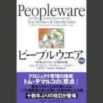 peopleware-third-ja