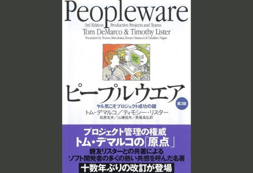 peopleware-third-ja