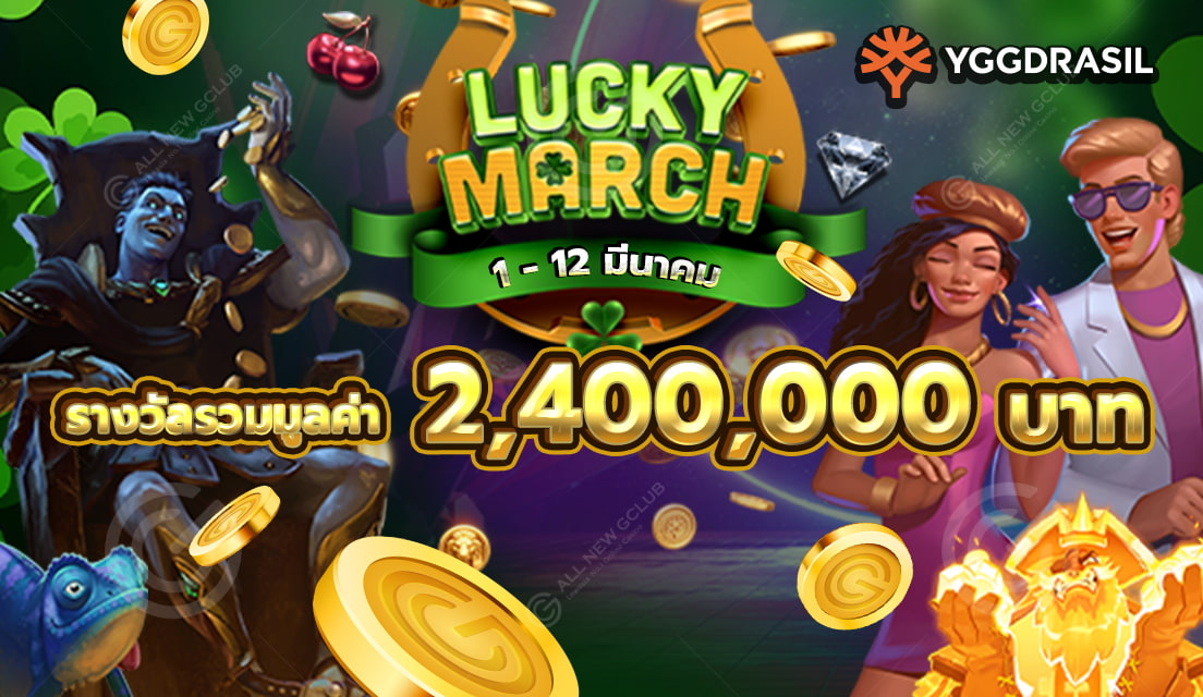 Lucky March Campaign