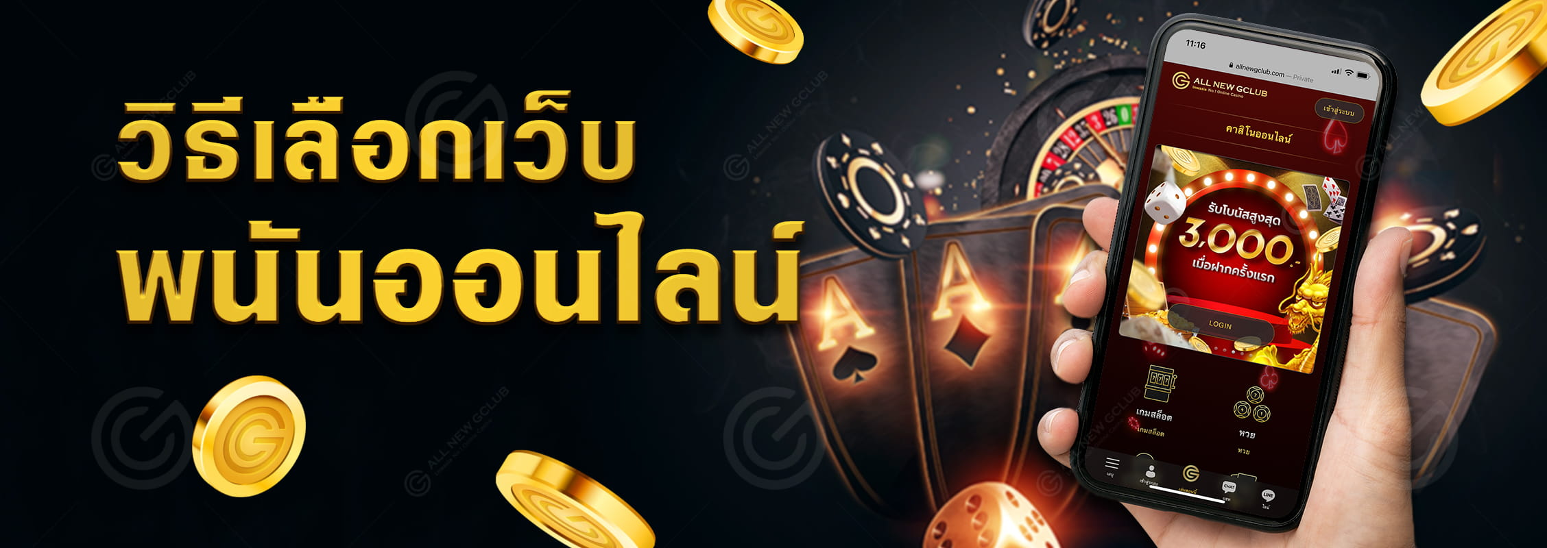 blog/how-to-choose-online-casino/