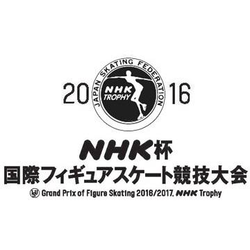 2016 ISU Grand Prix of Figure Skating - NHK Trophy