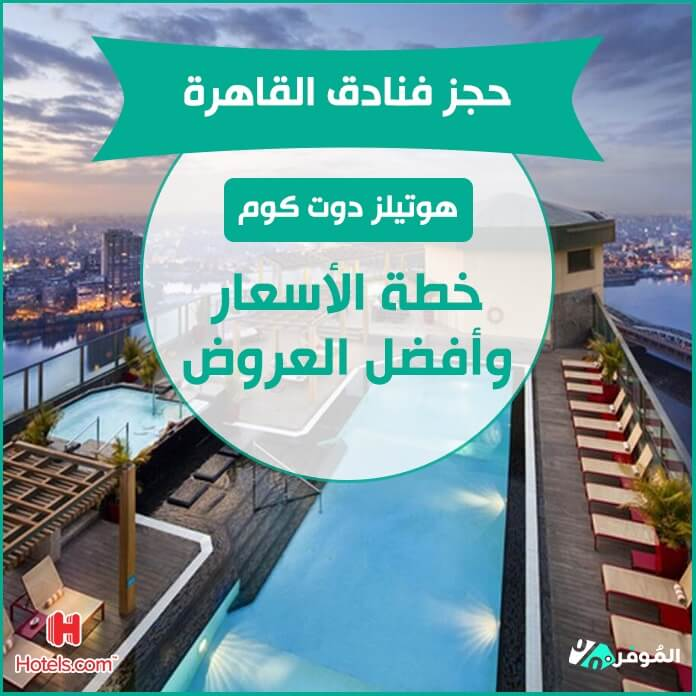 حجز فنادق القاهرة هوتيلز دوت كوم
