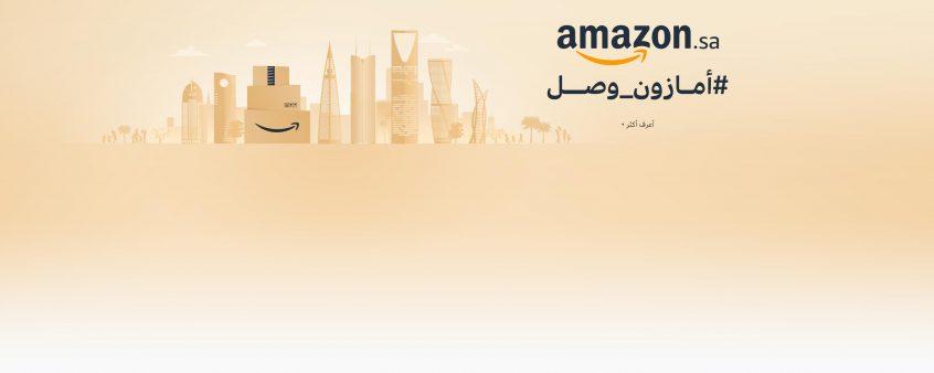 كود خصم امازون السعودية أو كوبون خصم امازون السعودية 2020 | خصومات امازون السعوية 2020 | أمازون السعودية Amazon.sa