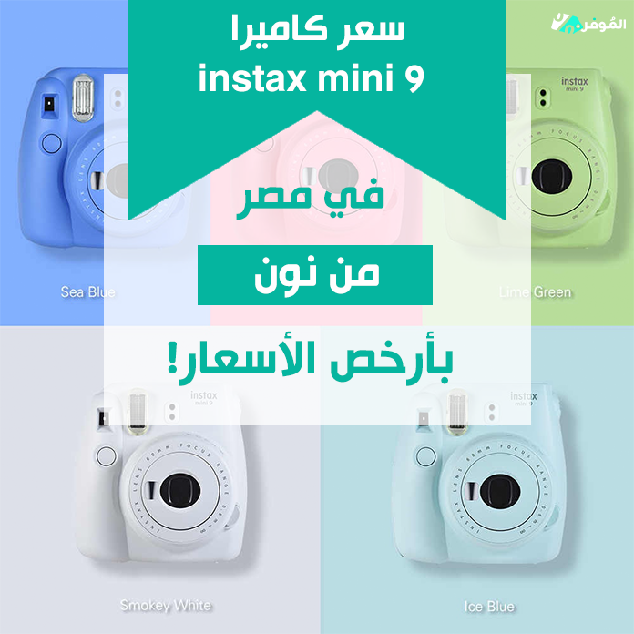 سعر كاميرا instax mini 9 في مصر