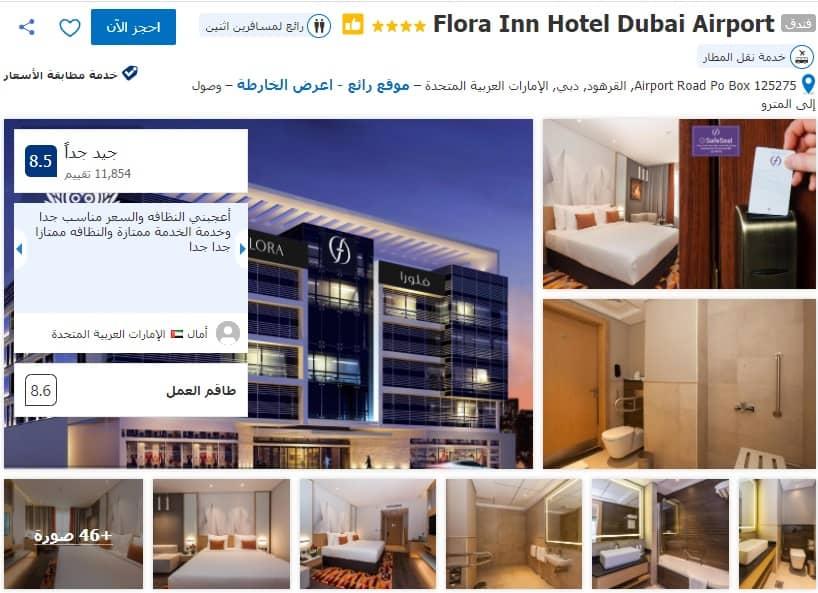 فندق فلورا إن مطار دبي