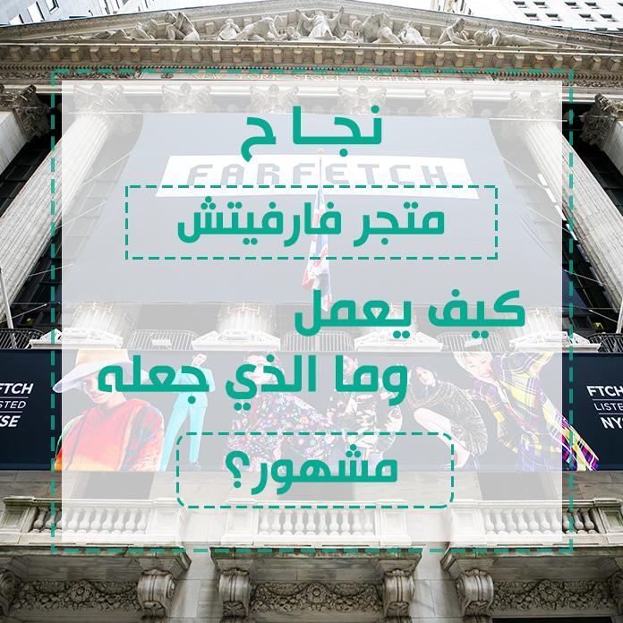 نجاح متجر فارفيتش