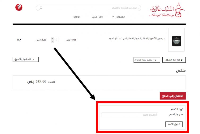 كود خصم السيف غاليري كوبون Alsaif Gallery Promo Code