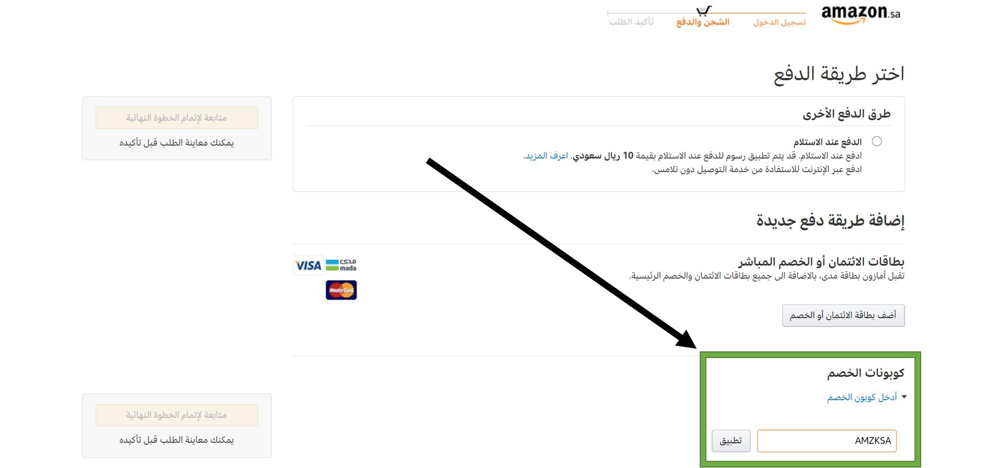كيف أستخدم كود خصم امازون من أجل توفير المال عند التسوق أونلاين من Amazon.com؟ | كيف أستخدم كود خصم امازون أو كوبون خصم امازون أو كود خصم امازون السعودية أو كوبون خصم امازون السعودية ضمن كوبونات خصم امازون عبر الموفر من أجل توفير المال عند التسوق عبر الإنترنت جميع المنتجات من شتى الفئات من موقع امازون Amazon أو أمازون السعودية Amazon.sa أو متجر امازون الامارات Amazon.ae ؟