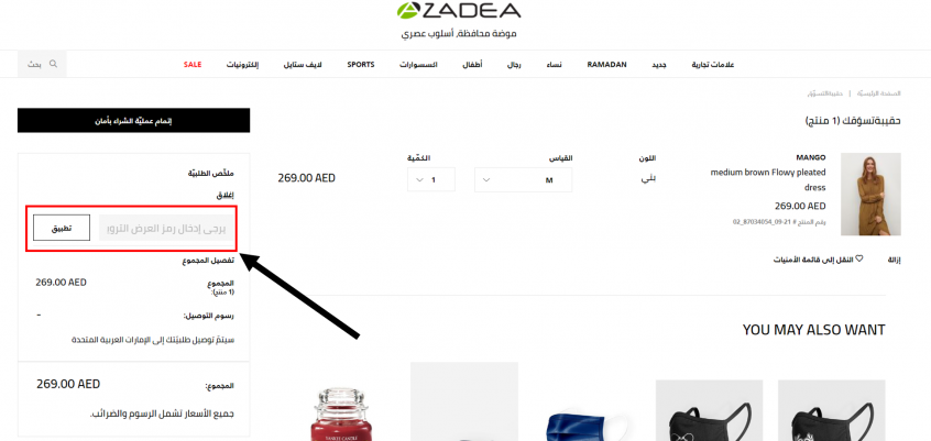 كيف أستخدم كود خصم ازاديا Azadea Promo Code ؟