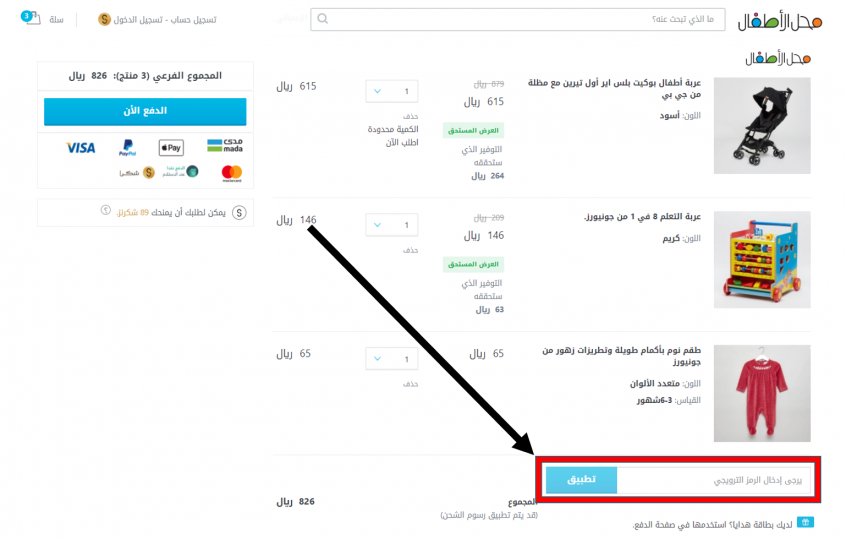 كيفية استخدام أو تطبيق كود خصم بيبي شوب Baby Shop أو كود خصم محل الأطفال أو كوبون خصم بيبي شوب في السعودية والإمارات والبحرين والكويت