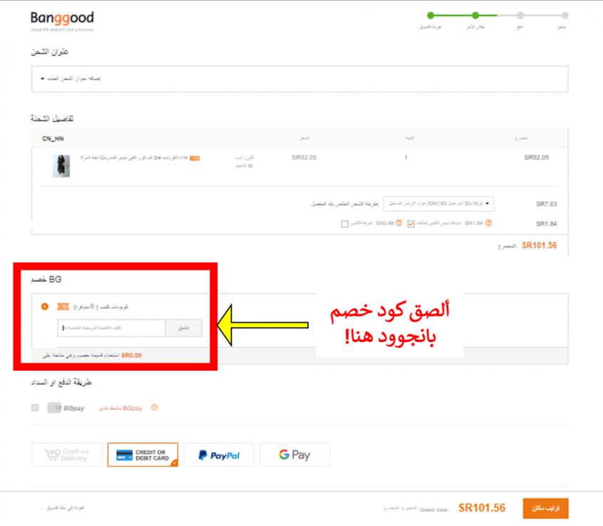 كيف أستخدم كود خصم بانجوود أو كوبون خصم بانجوود عبر الموفر على موقع بانجوود Banggood ؟