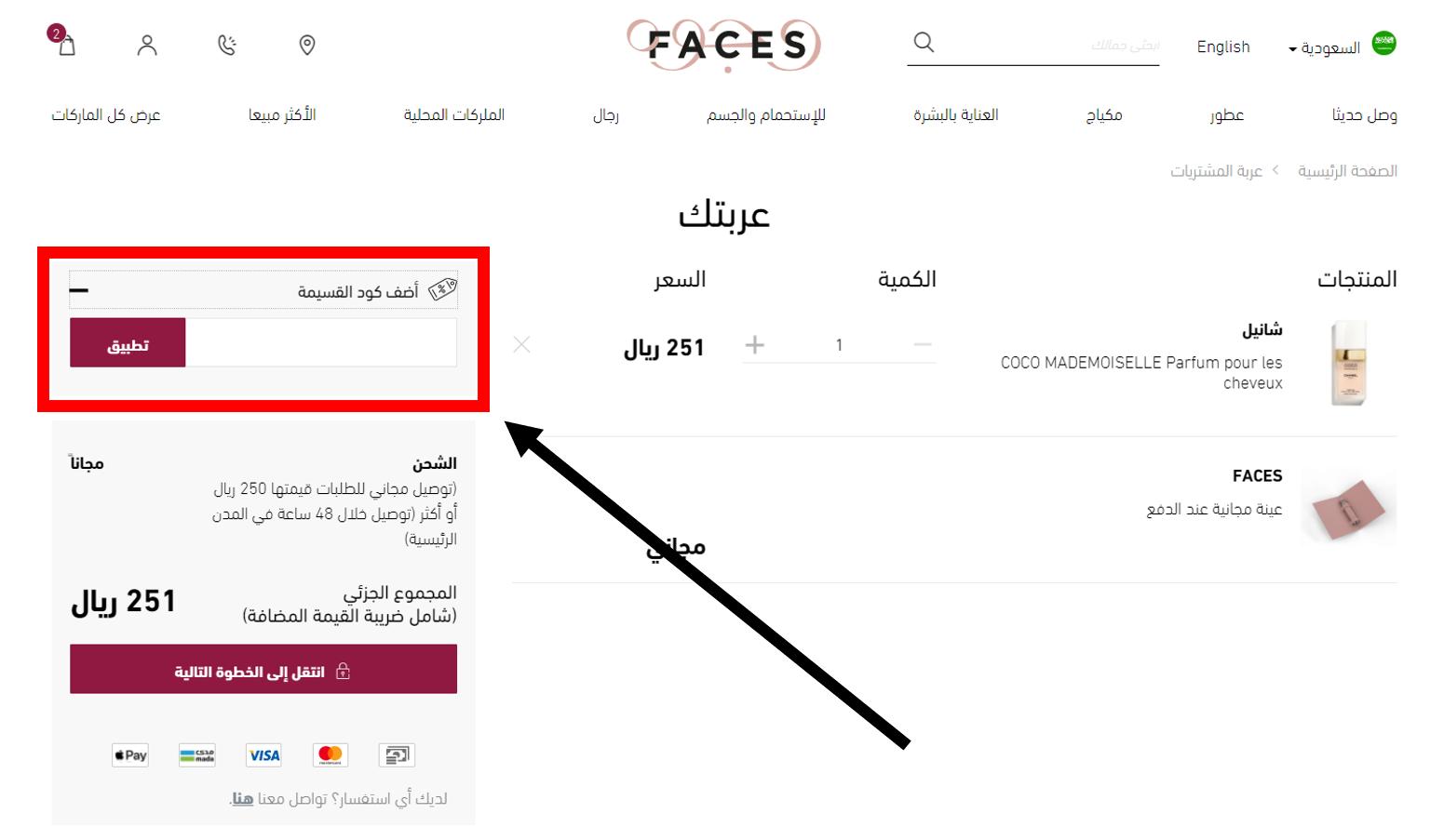 كود خصم وجوه faces كوبون خصم | كود خصم وجوه السعودية