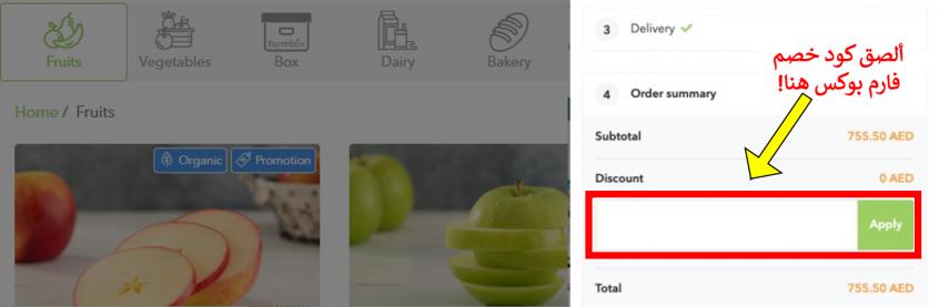 كيف أستخدم كود خصم فارم بوكس أو كوبون فارم بوكس عبر الموفر عند شراء منتجات طبيعية أو طعام صحي موقع فارم بوكس Fambox ؟