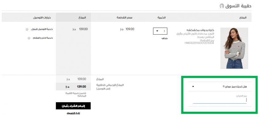 كيف أستخدم كود خصم اتش اند ام أو كوبون اتش اند ام عبر الموفر على موقع اتش اند ام H&M ؟