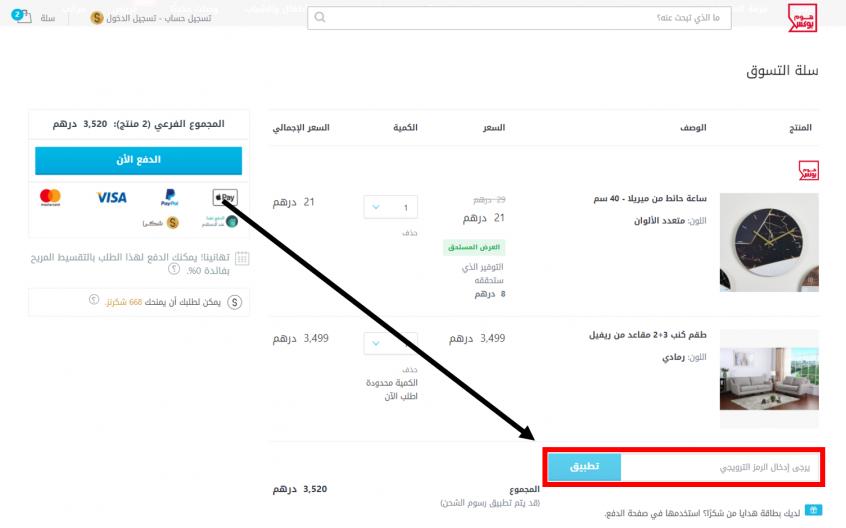 استخدم كود خصم هوم بوكس أو كوبون هوم بوكس حصريا عبر الموفر من أجل توفير المال عند التسوق من موقع هوم بوكس Home Box  !