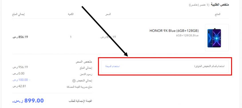 كيف أستخدم كود خصم هونور أو كوبون هونور ضمن كوبونات وعروض هونور عبر الموفر لشراء هواتف هونور وإكسسوارات على موقع هونور Honor ؟