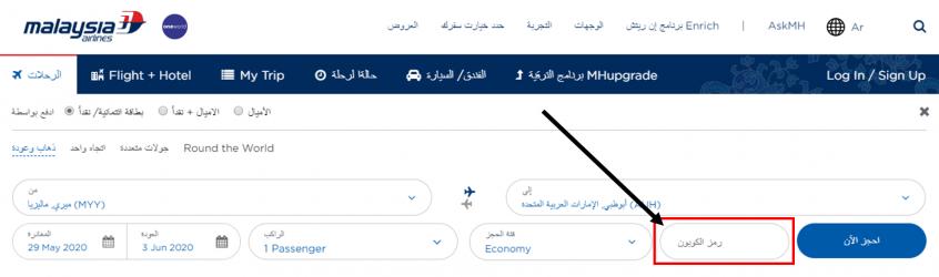 كيف أستخدم كود خصم الطيران الماليزي أو كوبون الطيران الماليزي ضمن كوبونات وعروض الطيران الماليزي عبر الموفر لحجز رحلات طيران على موقع الطيران الماليزي Malaysia Airlines ؟