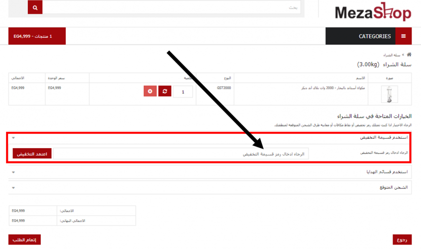 كيف أستخدم كود خصم ميزة شوب أو كوبون ميزة شوب ضمن كوبونات وعروض ميزة شوب عبر الموفر على موقع ميزة شوب Mezashop ؟