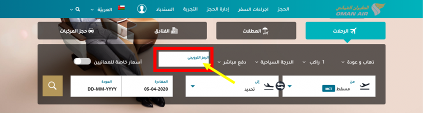 كيف أستخدم كود خصم الطيران العماني أو كوبونات الطيران العماني ضمن عروض الطيران العماني عبر الموفر على موقع الطيران العماني Oman Air ؟