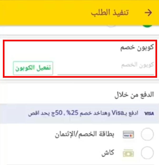 كيف أستخدم كود خصم اطلب مصر أو كوبون اطلب مصر عبر الموفر على تطبيق اطلب أو اطلب دوت كوم Otlob؟