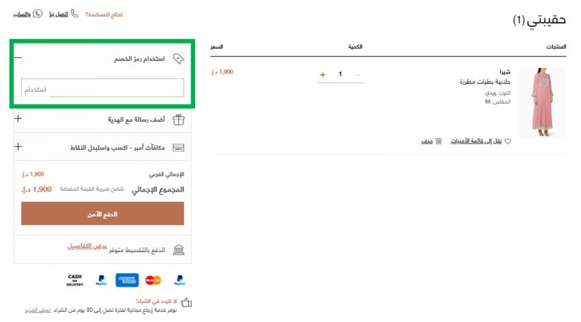 كيف أستخدم كود خصم اناس أو كوبون اناس عبر الموفر على موقع اناس Ounass ؟