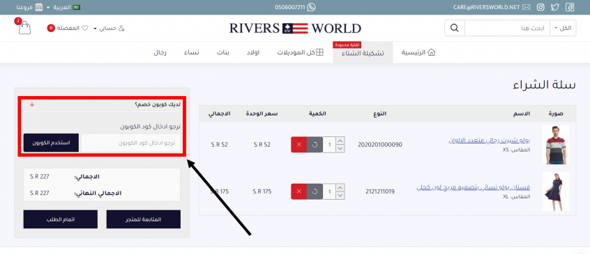 كيف أستخدم كود خصم ريفرز وورلد أو كوبون خصم ريفرز وورلد من أجل توفير المال عند تسوق الأزياء لجميع افراد العائلة من موقع ريفرز وورلد Rivers World ؟