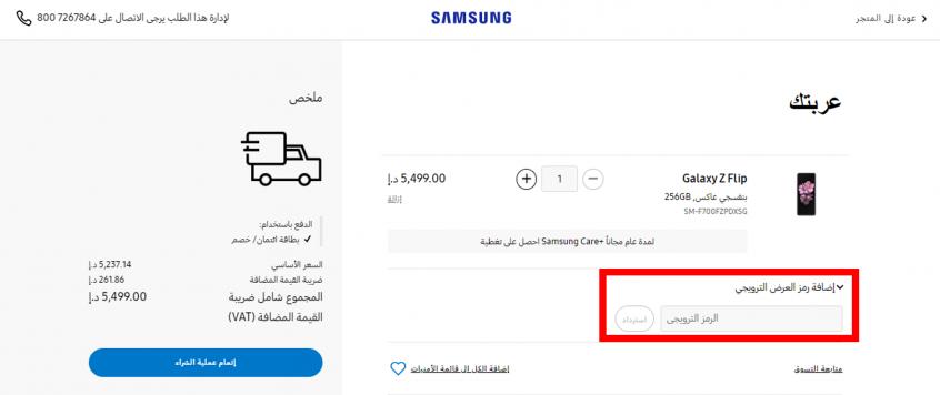 كيف أستخدم كود خصم سامسونج ضمن عروض سامسونج أو خصومات سامسونج عبر الموفر على متجر سامسونج اون لاين أو موقع سامسونج Samsung ؟
