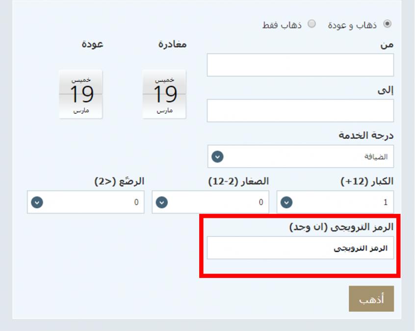 كيف أستخدم كود خصم السعودية للطيران ضمن عروض الطيران السعودية عبر الموفر على موقع السعودية للطيران أو الخطوط الجوية السعودية Saudia
