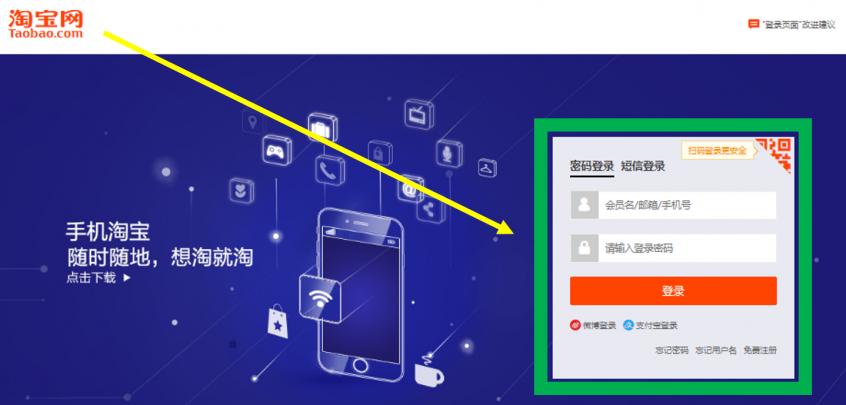 كيف أستخدم كود خصم تاوباو أو كوبون تاوباو ضمن كوبونات وعروض تاوباو عبر الموفر على موقع تاوباو Taobao ؟