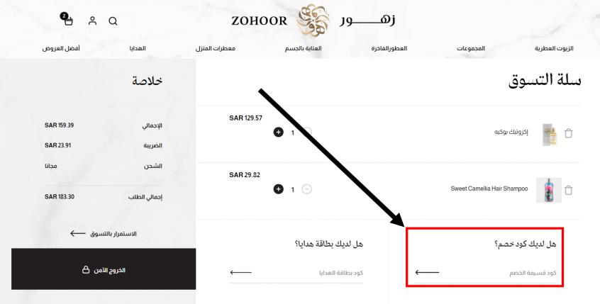 كيف أستخدم كود خصم زهور Zohoor أو كوبون خصم زهور Zohoor Promo code
