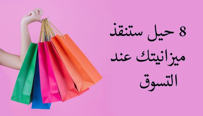 حيل التسوق