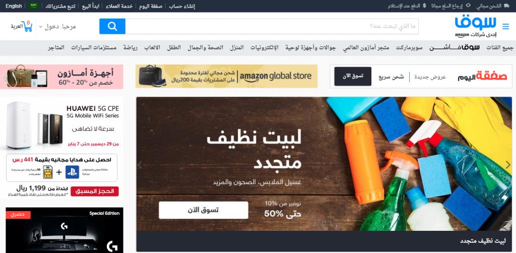 أفضل-مواقع-التسوق-السعودية