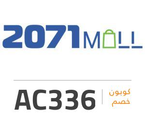كوبون خصم مول 2071: AC336