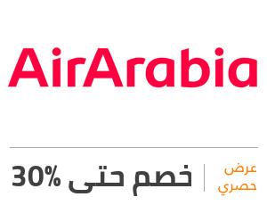 كوبون خصم وعروضAir Arabia – العربية للطيران
