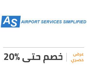 عرض خدمات المطارات: خصم 20%